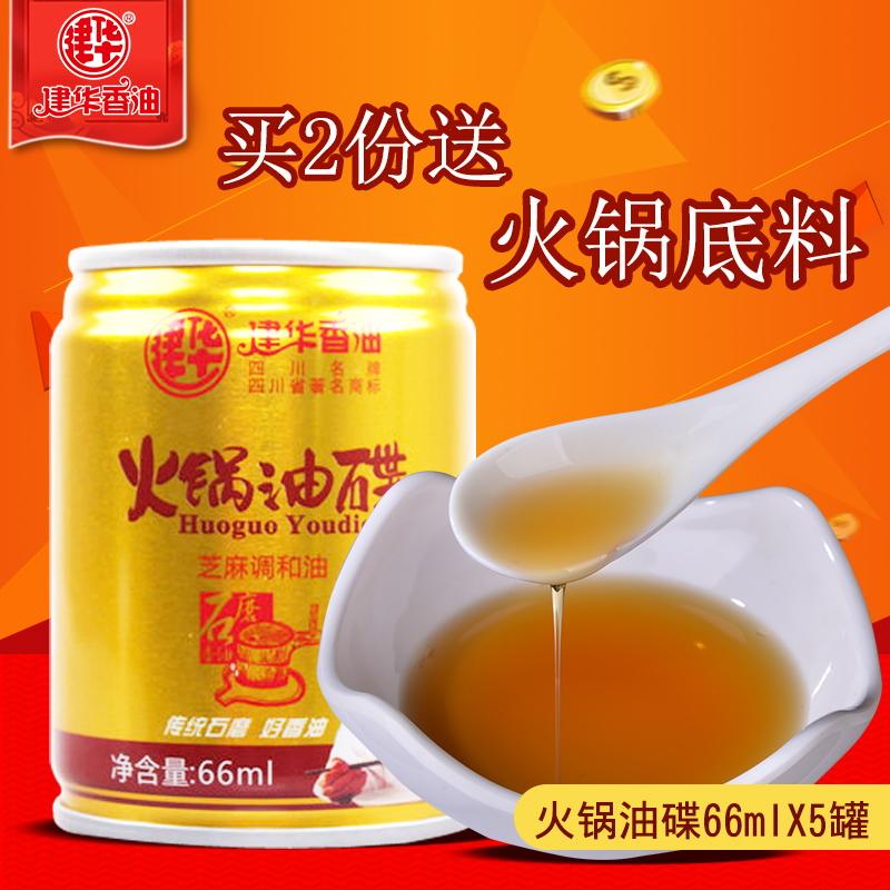 建华火锅油碟罐装66mlx5火锅香油蘸料小磨芝麻调和油四川特产