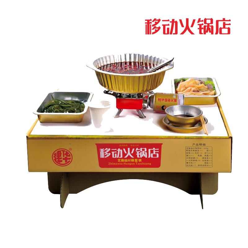 建华移动火锅店 随时可吃的火锅 户外火锅